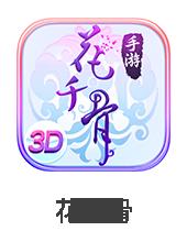 乐天堂fun88手机版官网_花千骨